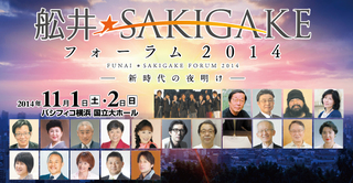 sakigake_yokohama_baner.jpg